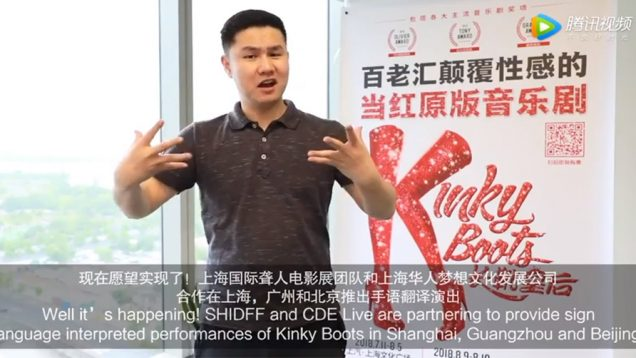 Award-Winning Broadway Kinky Boots: 1st Sign-Language Interpretation Is Available In China